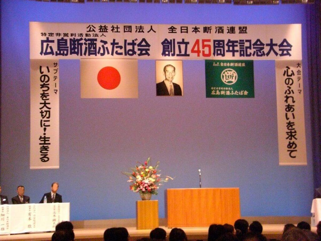 出典:高知県断酒新生会 家族会