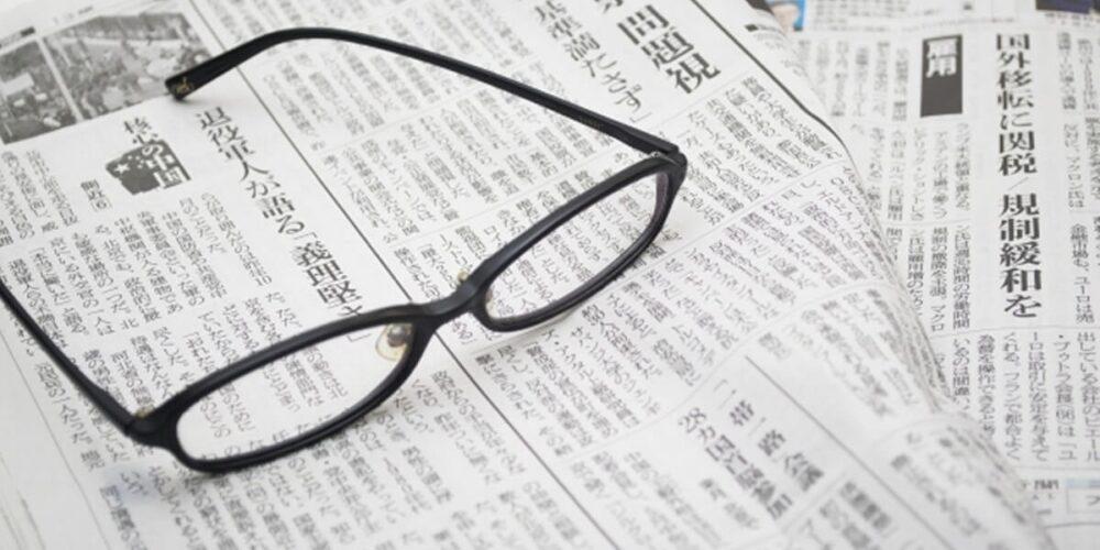 独り言がうるさい患者が新聞を読む