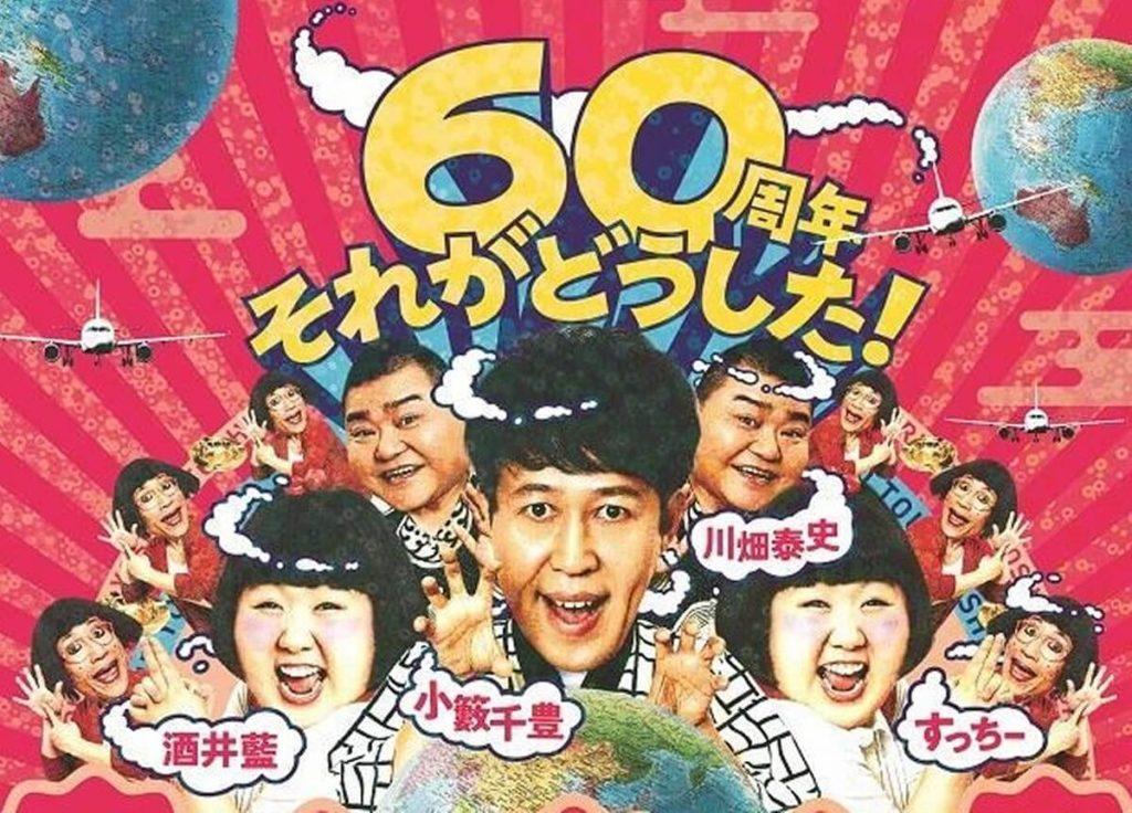 テレビの吉本新喜劇
