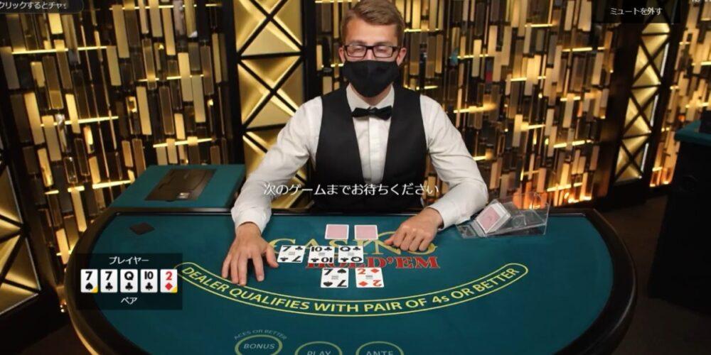 ライブカジノのポーカー